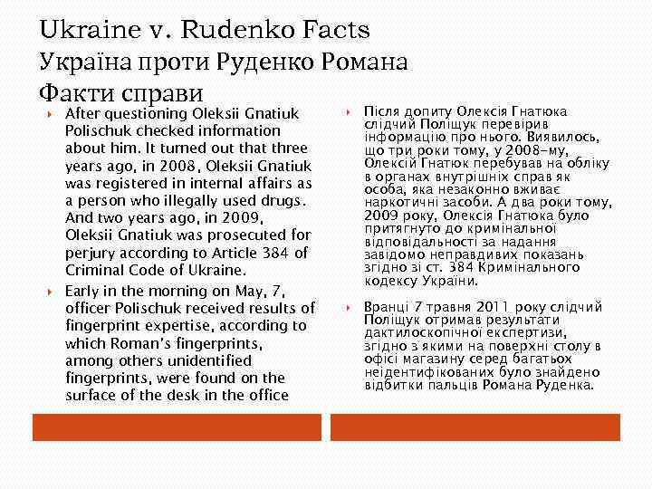 Ukraine v. Rudenko Facts Україна проти Руденко Романа Факти справи After questioning Oleksii Gnatiuk