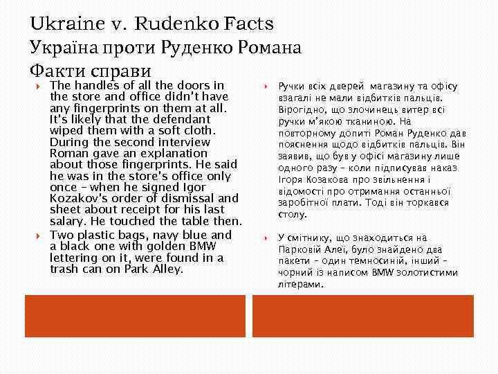 Ukraine v. Rudenko Facts Україна проти Руденко Романа Факти справи The handles of all