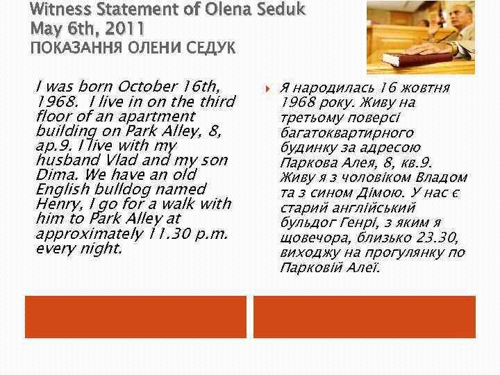 Witness Statement of Olena Seduk May 6 th, 2011 ПОКАЗАННЯ ОЛЕНИ СЕДУК I was