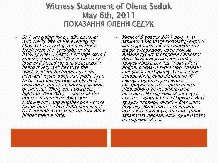 Witness Statement of Olena Seduk May 6 th, 2011 ПОКАЗАННЯ ОЛЕНИ СЕДУК So I