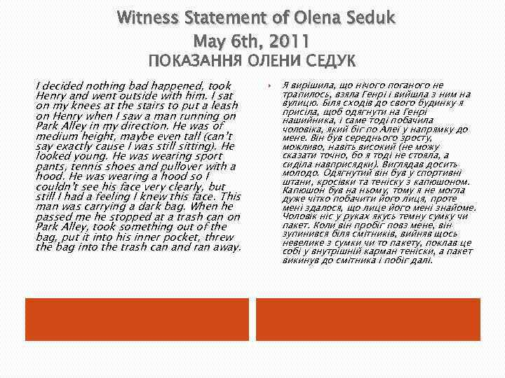 Witness Statement of Olena Seduk May 6 th, 2011 ПОКАЗАННЯ ОЛЕНИ СЕДУК I decided