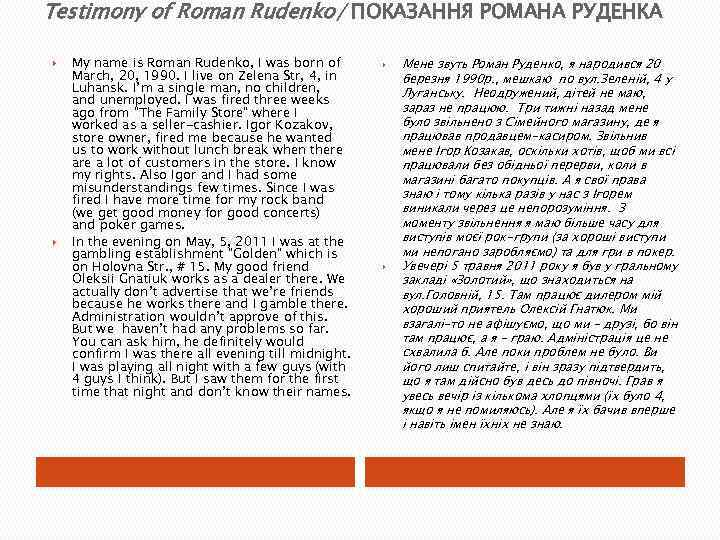 Testimony of Roman Rudenko/ ПОКАЗАННЯ РОМАНА РУДЕНКА My name is Roman Rudenko, I was