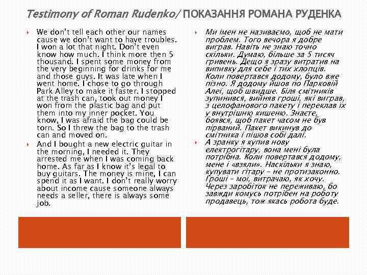 Testimony of Roman Rudenko/ ПОКАЗАННЯ РОМАНА РУДЕНКА We don't tell each other our names
