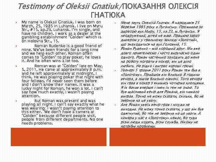 Testimony of Oleksii Gnatiuk/ПОКАЗАННЯ ОЛЕКСІЯ ГНАТЮКА My name is Oleksii Gnatiuk. I was born