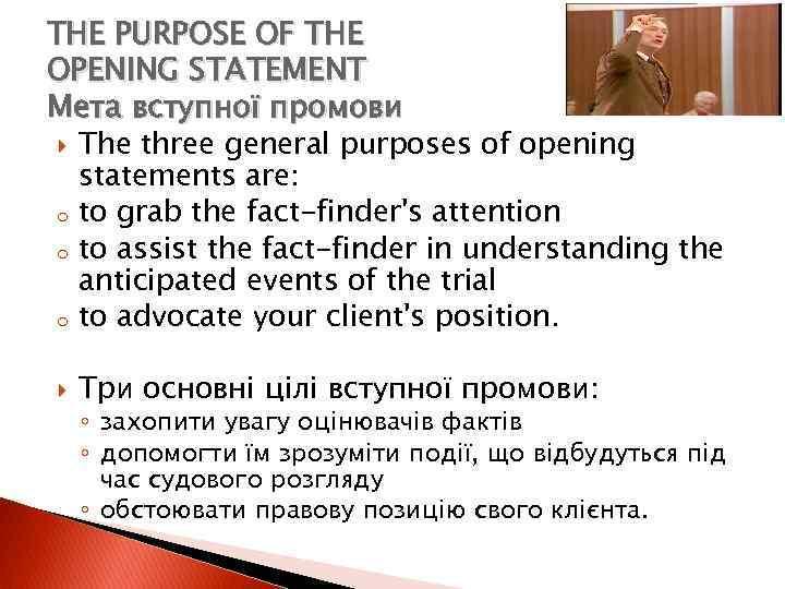 THE PURPOSE OF THE OPENING STATEMENT Мета вступної промови The three general purposes of