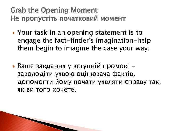 Grab the Opening Moment Не пропустіть початковий момент Your task in an opening statement