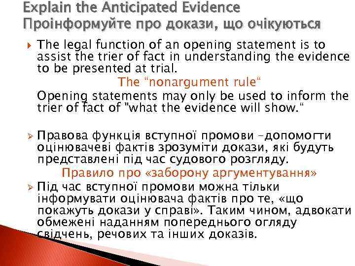 Explain the Anticipated Evidence Проінформуйте про докази, що очікуються The legal function of an