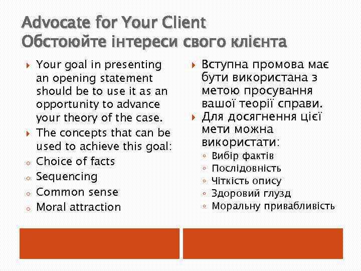 Advocate for Your Client Обстоюйте інтереси свого клієнта o o Your goal in presenting