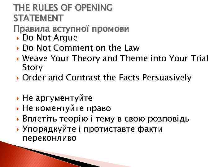 THE RULES OF OPENING STATEMENT Правила вступної промови Do Not Argue Do Not Comment