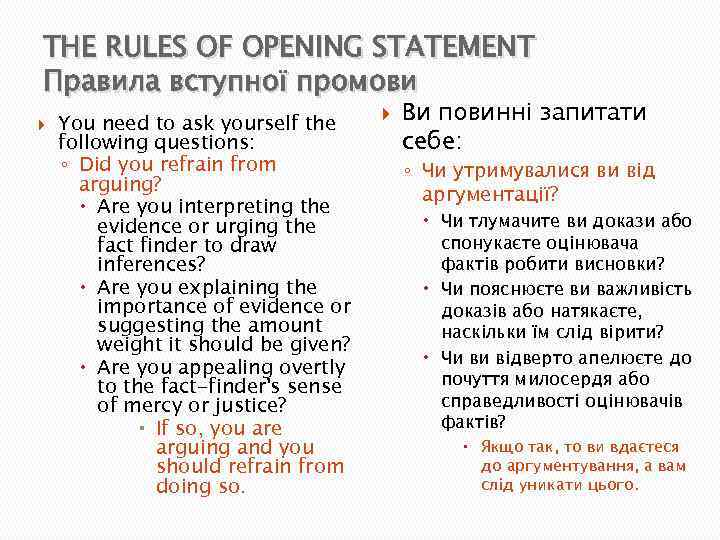 THE RULES OF OPENING STATEMENT Правила вступної промови You need to ask yourself the