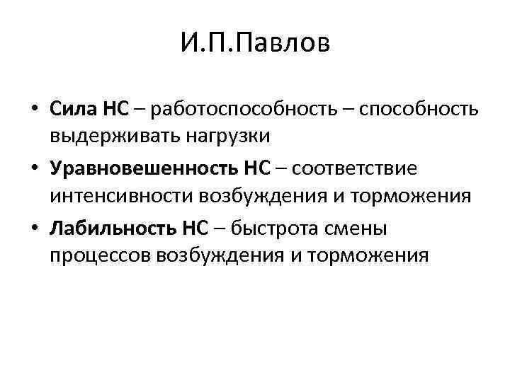 И. П. Павлов • Сила НС – работоспособность – способность выдерживать нагрузки • Уравновешенность