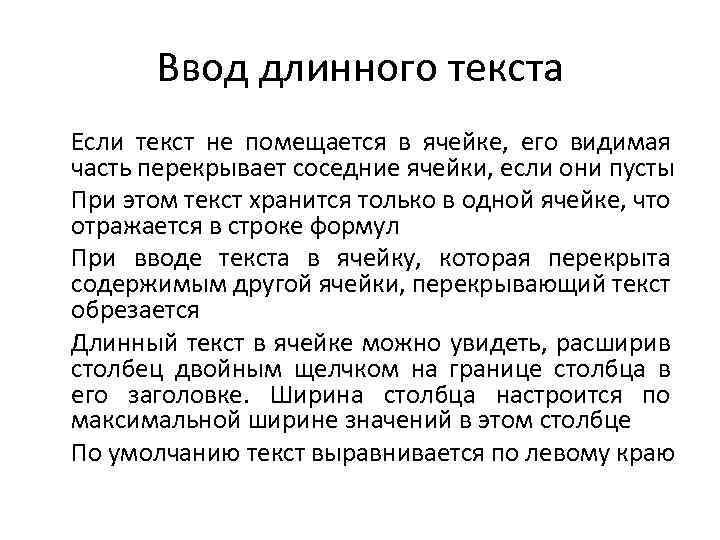 Ввод длинного текста Если текст не помещается в ячейке, его видимая часть перекрывает соседние