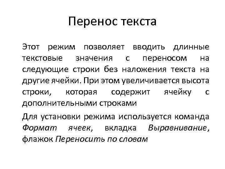 Перенос текста Этот режим позволяет вводить длинные текстовые значения с переносом на следующие строки