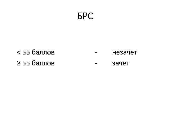 БРС < 55 баллов ≥ 55 баллов - незачет