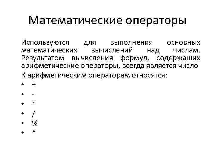 Математические операторы Используются для выполнения основных математических вычислений над числам. Результатом вычисления формул, содержащих