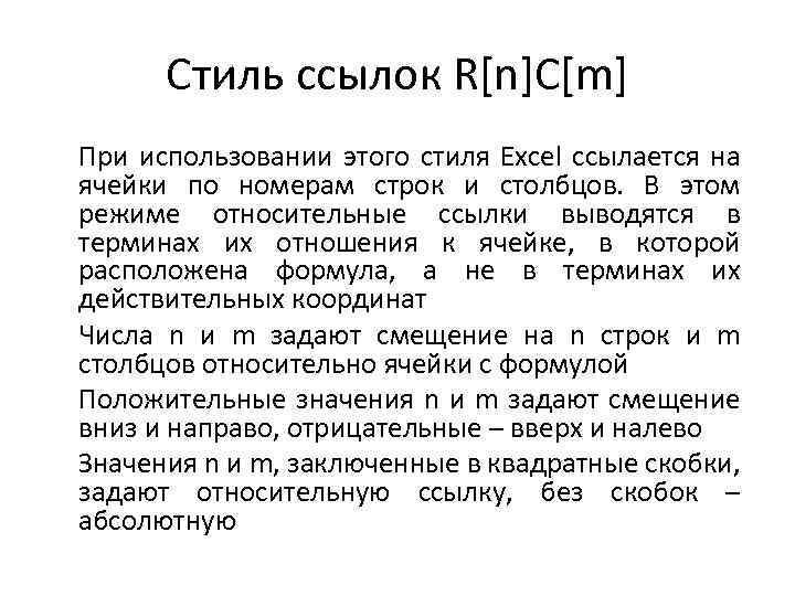 Стиль ссылок R[n]C[m] При использовании этого стиля Excel ссылается на ячейки по номерам строк