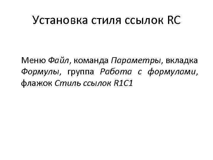 Установка стиля ссылок RC Меню Файл, команда Параметры, вкладка Формулы, группа Работа с формулами,