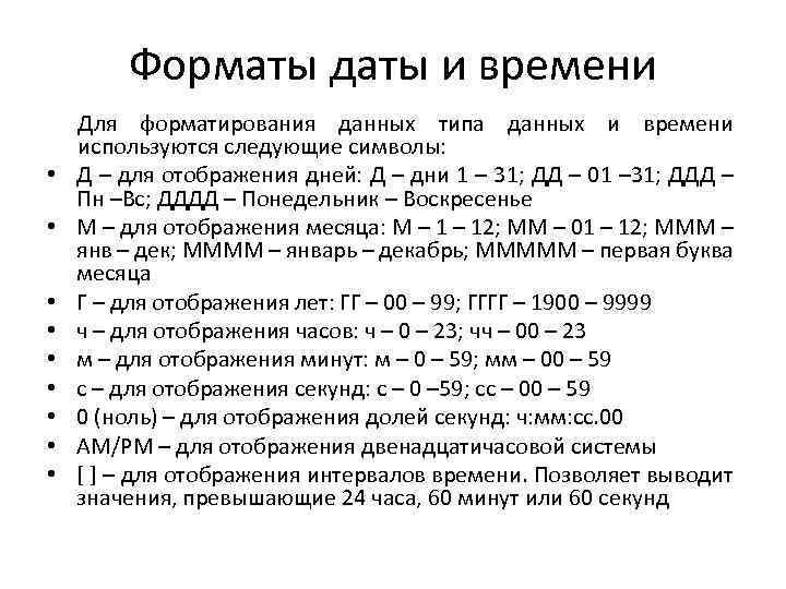 Форматы даты и времени • • • Для форматирования данных типа данных и времени