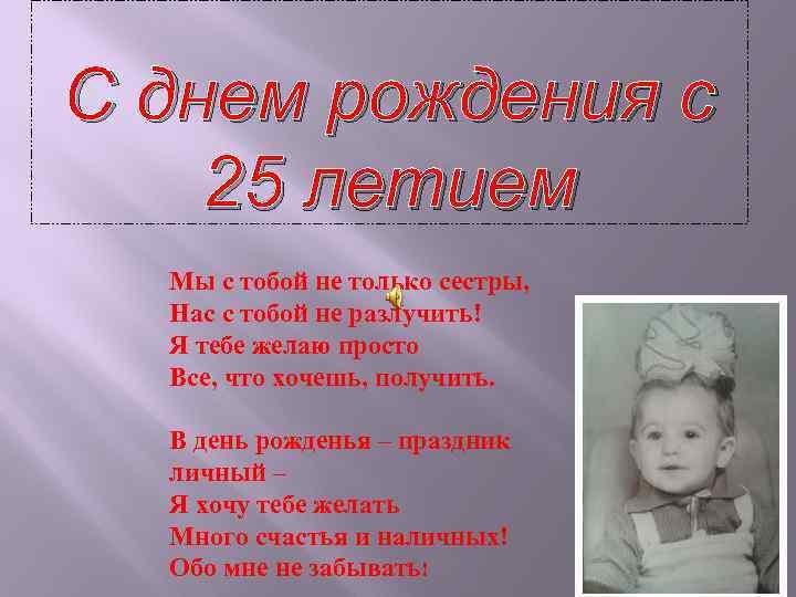 Открытка с днем рождения 25 сестре, днем рождения