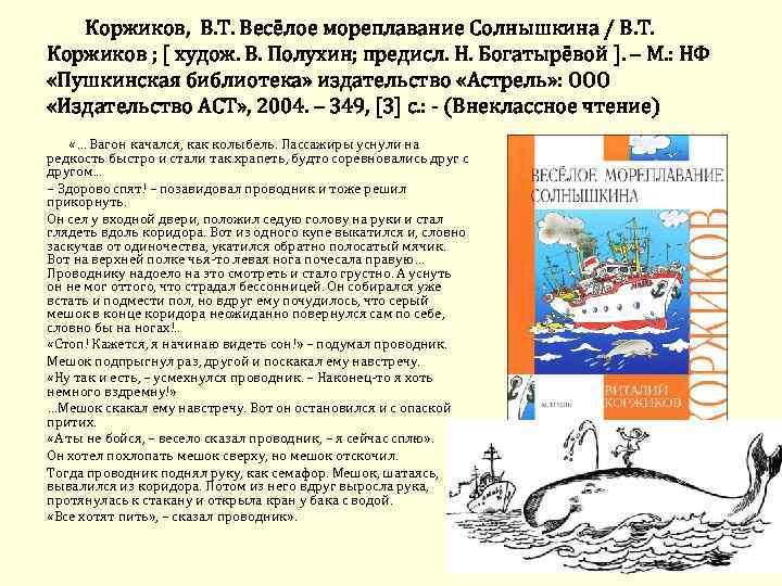 Коржиков, В. Т. Весёлое мореплавание Солнышкина / В. Т. Коржиков ; [ худож. В.