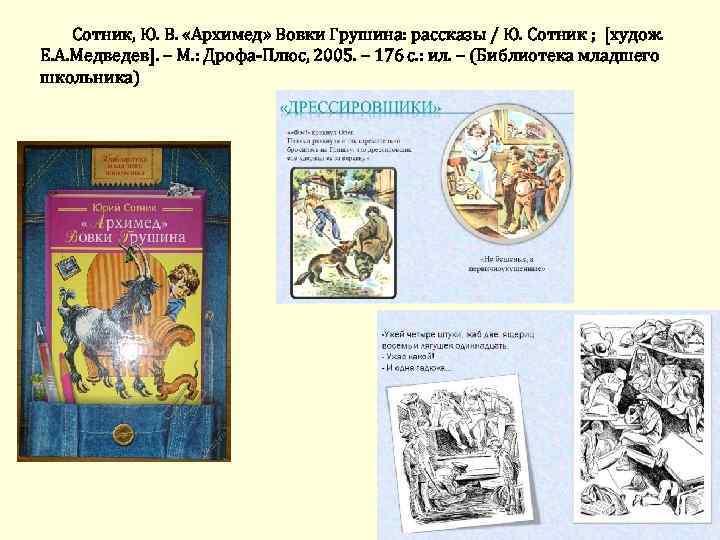 Сотник, Ю. В. «Архимед» Вовки Грушина: рассказы / Ю. Сотник ; [худож. Е. А.