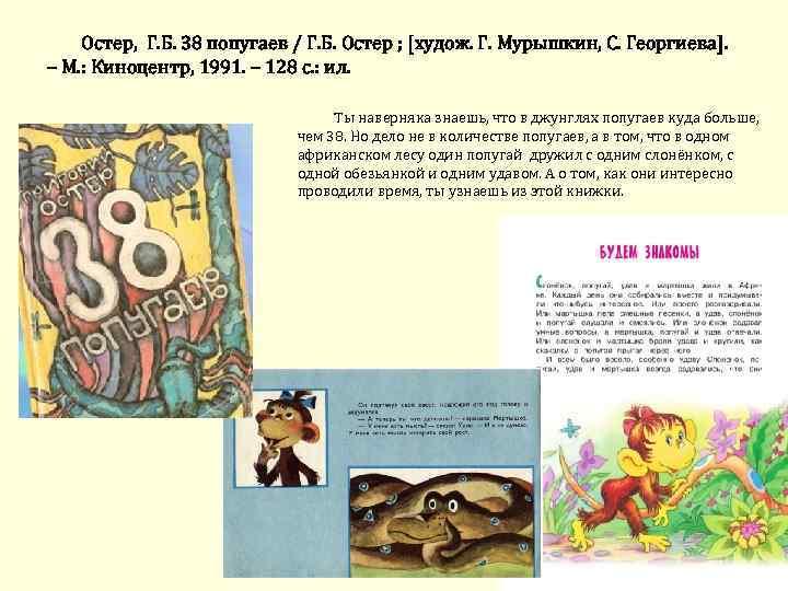 Остер, Г. Б. 38 попугаев / Г. Б. Остер ; [худож. Г. Мурышкин,
