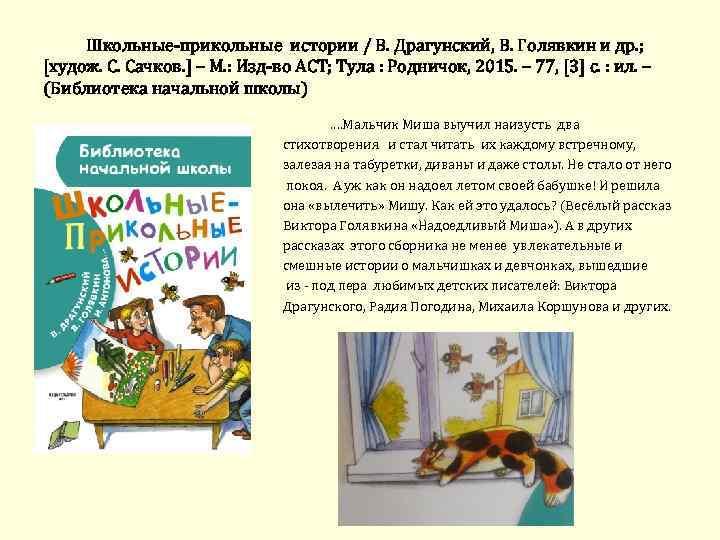 Школьные-прикольные истории / В. Драгунский, В. Голявкин и др. ; [худож. С. Сачков. ]