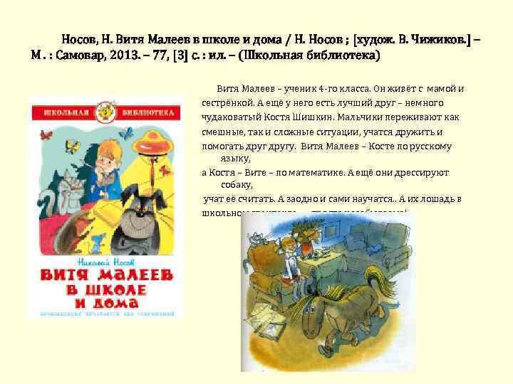 Носов, Н. Витя Малеев в школе и дома / Н. Носов ; [худож. В.