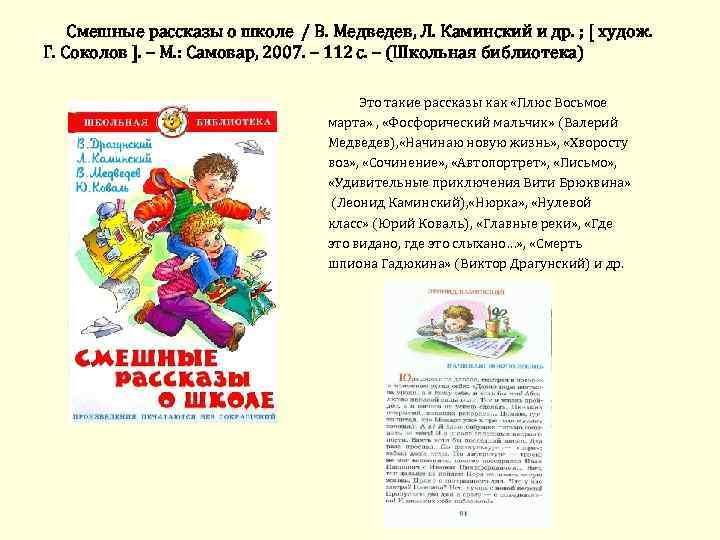 Смешные рассказы о школе / В. Медведев, Л. Каминский и др. ; [ худож.