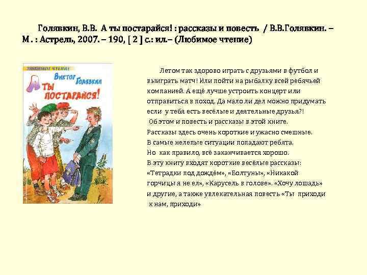 Голявкин, В. В. А ты постарайся! : рассказы и повесть / В. В.