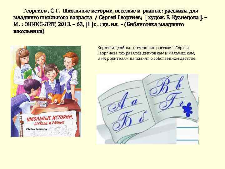 Георгиев , С. Г. Школьные истории, весёлые и разные: рассказы для младшего школьного возраста