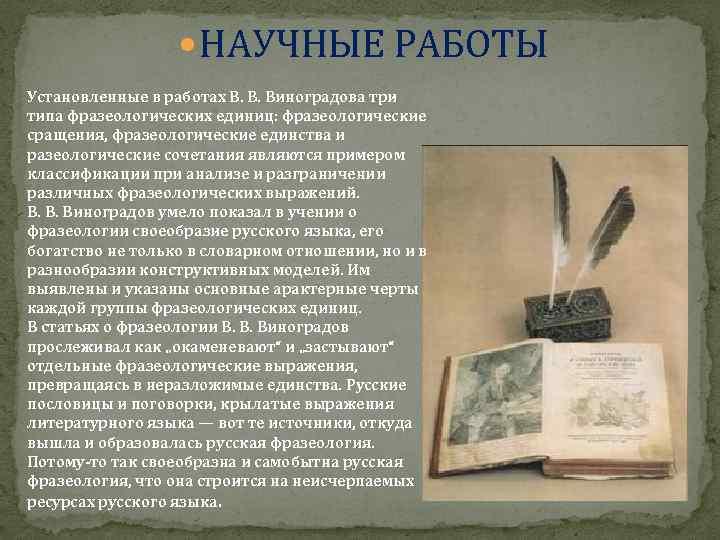 НАУЧНЫЕ РАБОТЫ Установленные в работах В. В. Виноградова три типа фразеологических единиц: фразеологические
