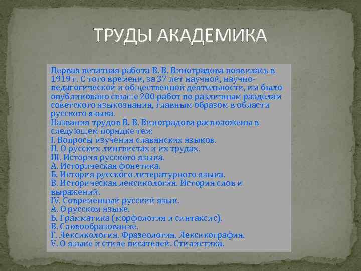 ТРУДЫ АКАДЕМИКА Первая печатная работа В. В. Виноградова появилась в 1919 г. С того