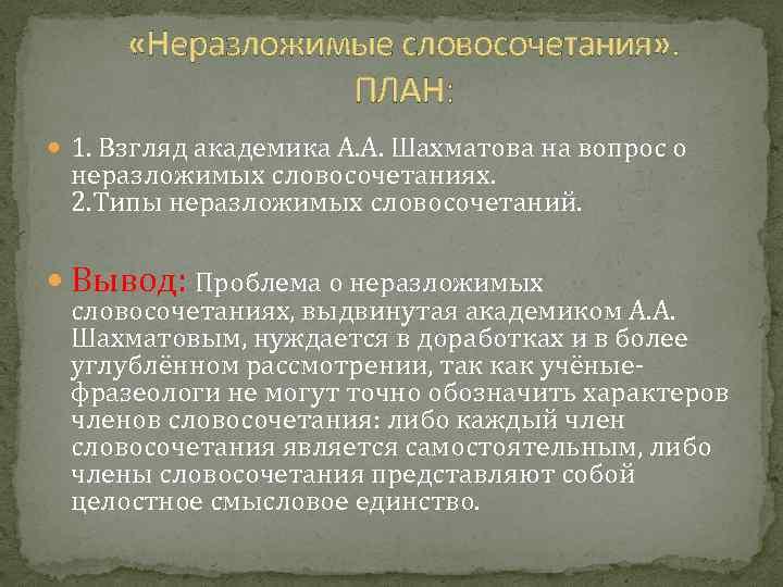 «Неразложимые словосочетания» . ПЛАН: 1. Взгляд академика А. А. Шахматова на вопрос о