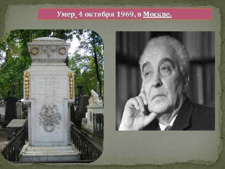 Умер 4 октября 1969, в Москве.