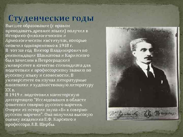 Студенческие годы Высшее образование (с правом преподавать древние языки) получил в Историко-филологическом и