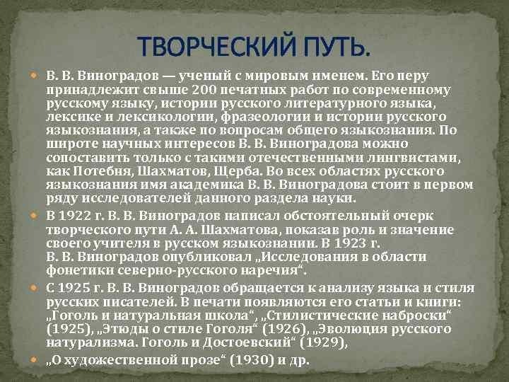 ТВОРЧЕСКИЙ ПУТЬ. В. В. Виноградов — ученый с мировым именем. Его перу принадлежит свыше