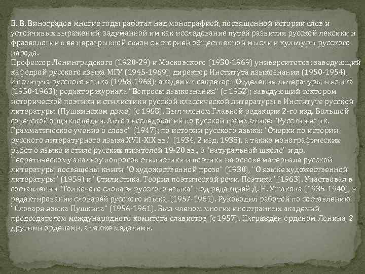 В. В. Виноградов многие годы работал над монографией, посвященной истории слов и устойчивых выражений,