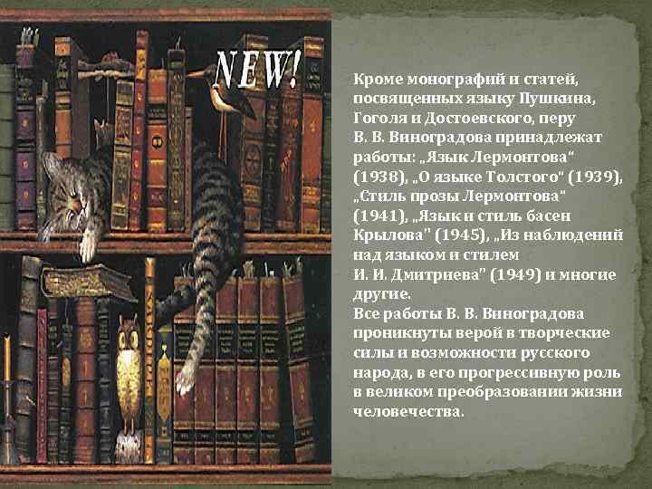 Кроме монографий и статей, посвященных языку Пушкина, Гоголя и Достоевского, перу В. В. Виноградова
