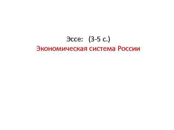 Экономическая система в россии эссе 4736
