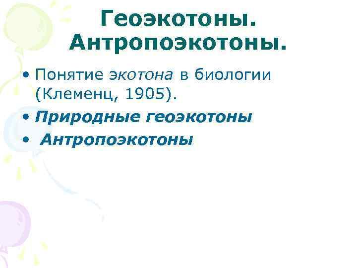 Геоэкотоны. Антропоэкотоны. • Понятие экотона в биологии (Клеменц, 1905). • Природные геоэкотоны • Антропоэкотоны