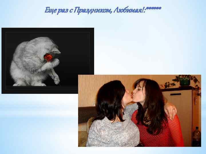 Еще раз с Праздником, Любимая!: ******