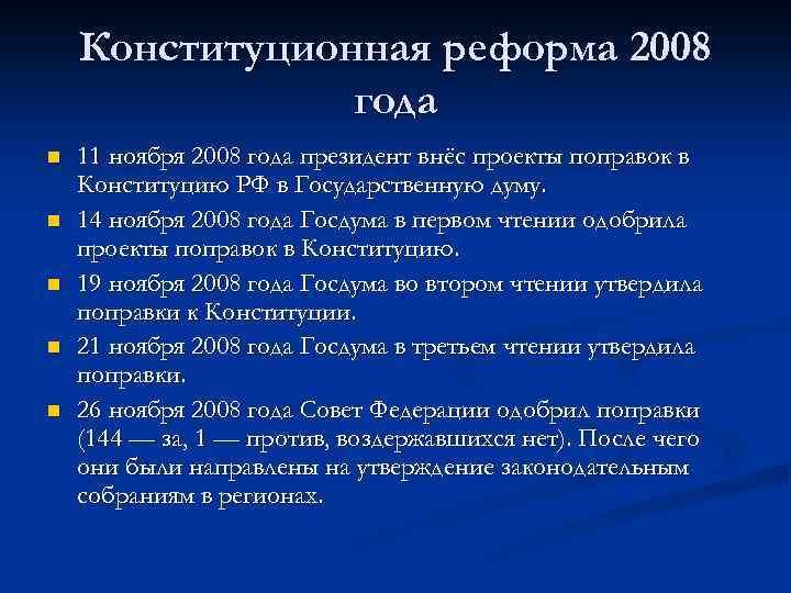 Конституционная реформа 2008 года n n n 11 ноября 2008 года президент внёс проекты