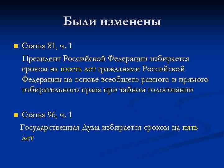 Были изменены n Статья 81, ч. 1 Президент Российской Федерации избирается сроком на шесть