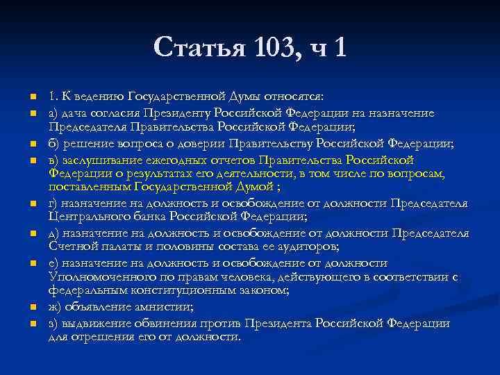 Статья 103, ч 1 n n n n n 1. К ведению Государственной Думы