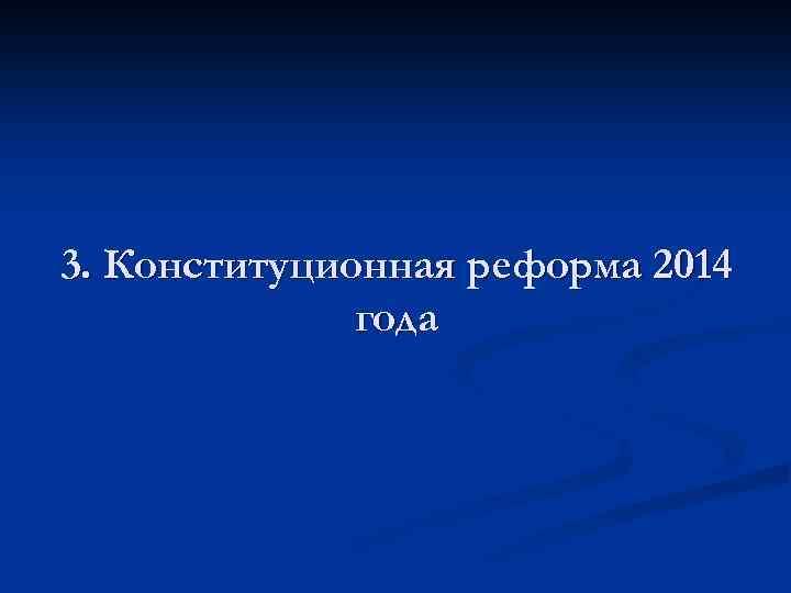 3. Конституционная реформа 2014 года