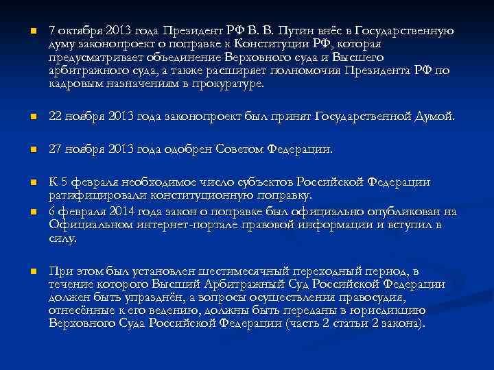 n 7 октября 2013 года Президент РФ В. В. Путин внёс в Государственную думу