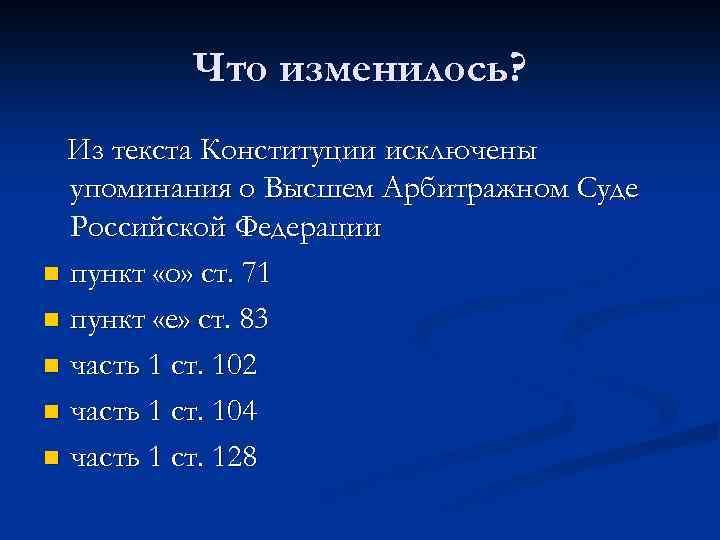 Что изменилось? Из текста Конституции исключены упоминания о Высшем Арбитражном Суде Российской Федерации n