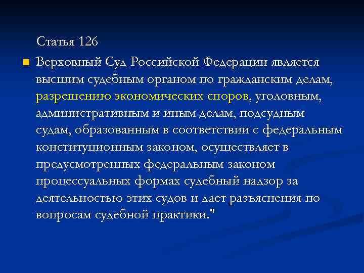 n Статья 126 Верховный Суд Российской Федерации является высшим судебным органом по гражданским делам,