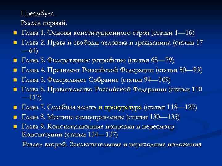 n n n n n Преамбула. Раздел первый. Глава 1. Основы конституционного строя (статьи